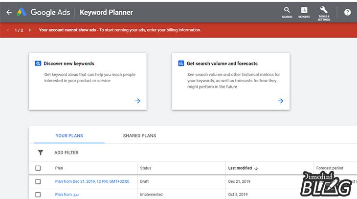 أدوات-السيو-Google-Keyword-Planner