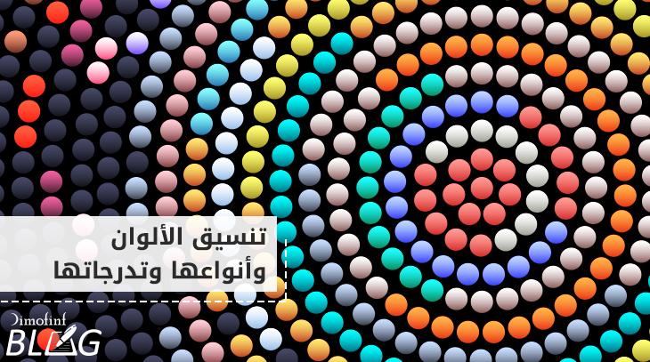 أنواع-تناسق-الألوان-وتدرجاتها