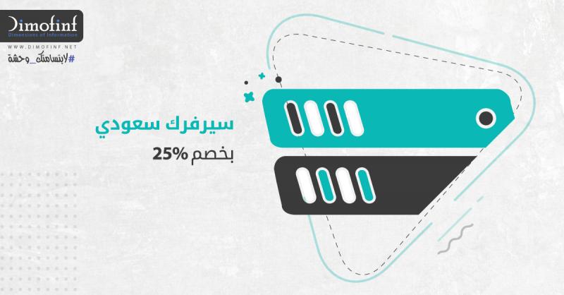 عروض-رمضان-2020-استضافة-سعودية