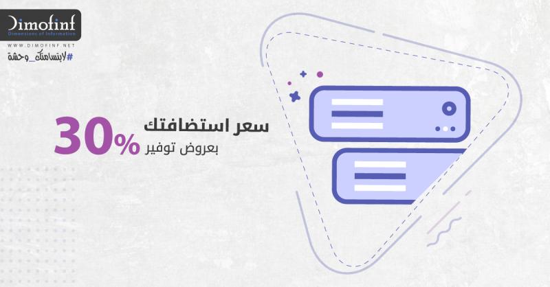 عروض-رمضان-2020-خدمات-استضافة-مواقع