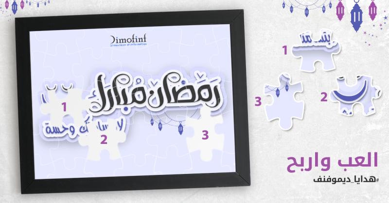 مسابقات-رمضان2020-العاب-هدايا-مجانية-كورسات