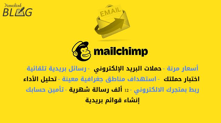مميزات_Mailchimp