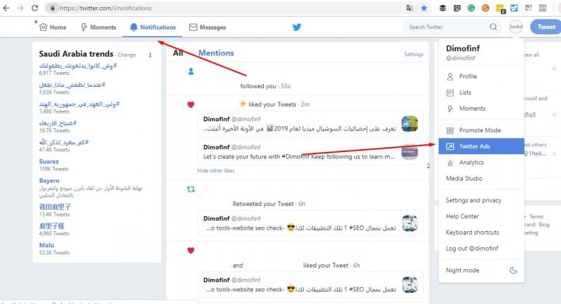 إعلانات تويتر 1 - ديموفنف