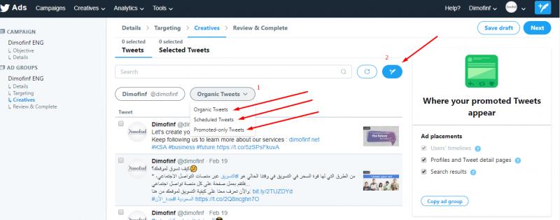 إعلانات تويتر 11 - ديموفنف
