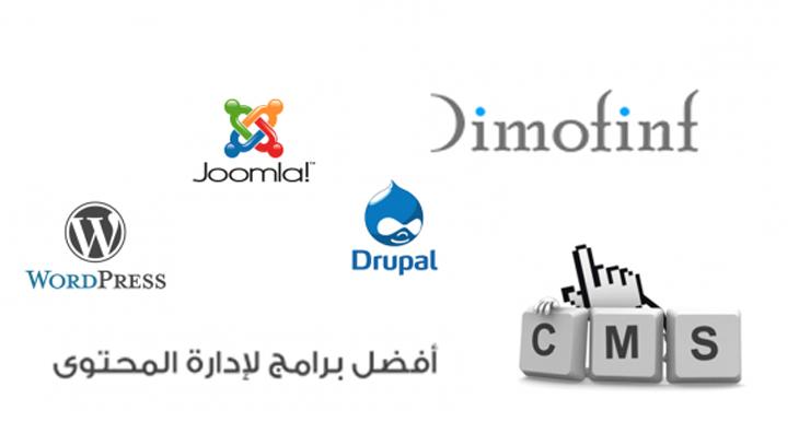 برامج-ادارة-المحتوى