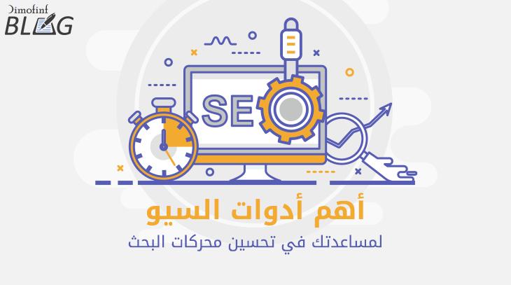 أدوات-السيو-لتحسين-محركات-البحث