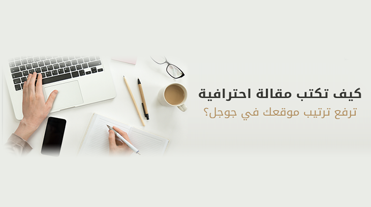 كيفية-كتابة-مقالة-احترافية