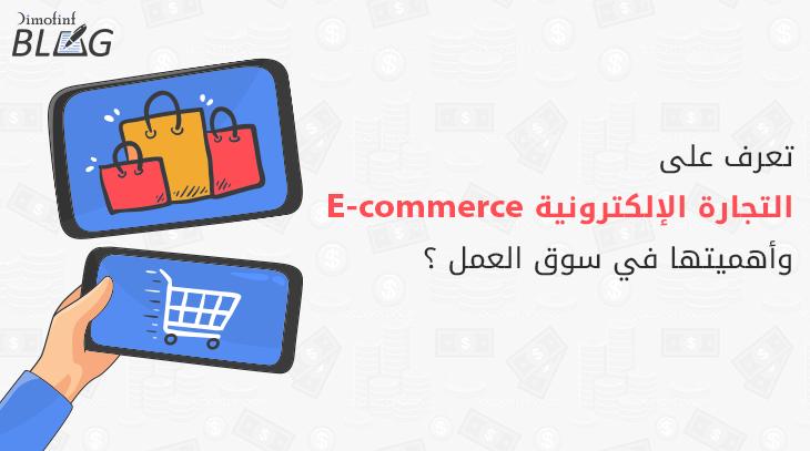 التجارة-الإلكترونية-وأهميتها-في-سوق-العمل