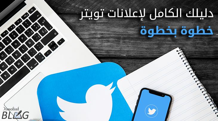 إعلانات-تويتر-خطوة-بخطوة