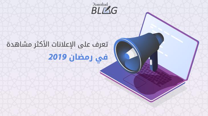 اعلانات-رمضان-2019