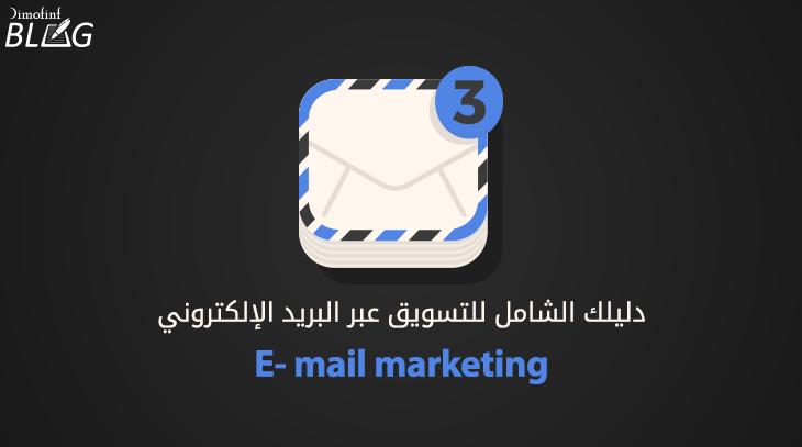 دليل-التسويق-عبر-البريد- الإلكتروني