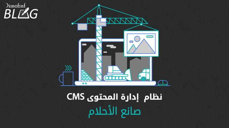 نظام-إدارة-المحتوى-CMS