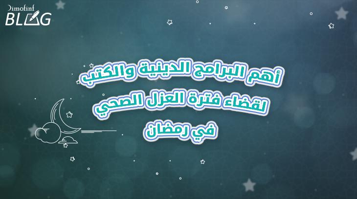 البرامج-الدينية-رمضان-2020