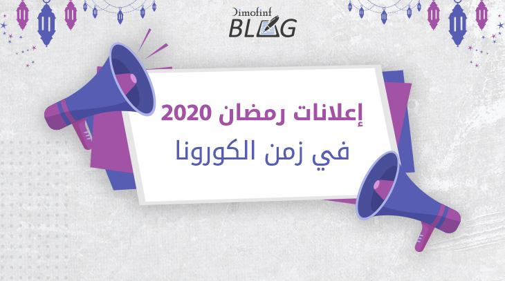 اعلانات-رمضان-2020